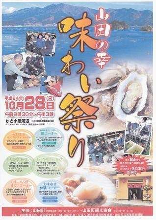 山田の幸味わい祭り
