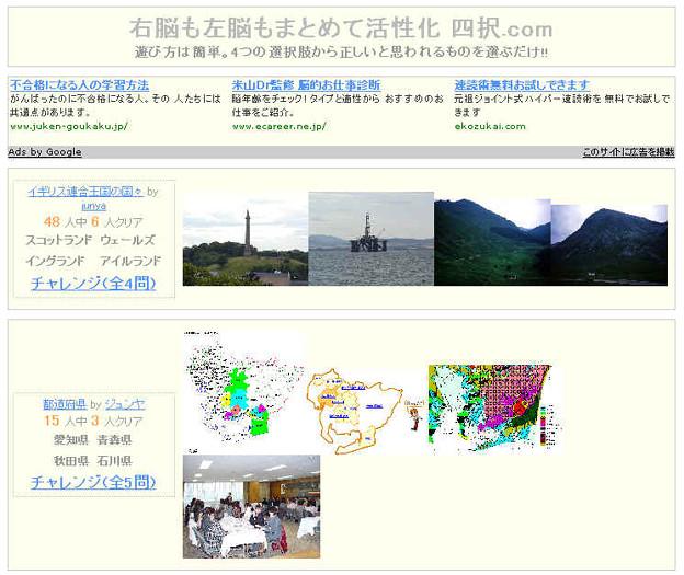 Photos: 四択.com その1