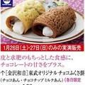 写真: 広告@金沢和音130126