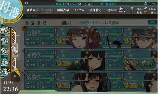 これ 戦果 艦