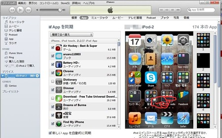 2012.09.21 PC iPod touch ios6