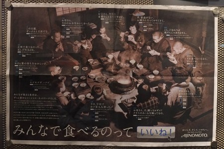 2013.04.05 みなとみらい 日本新聞博物館 みんなで食べるのって いいね!