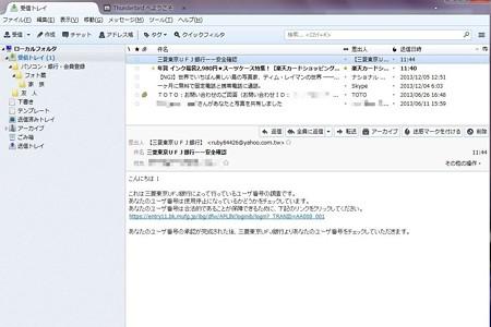 2013.12.08 三菱東京UFJ銀行を名のる怪しいメール