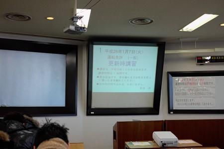 2014.01.07 神奈川県警 運転免許更新時講習室