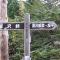 20120930 硫黄岳 7:31