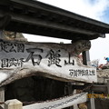 Photos: 20121011 石鎚山 お疲れ様でした。