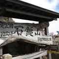20121011 石鎚山 お疲れ様でした。