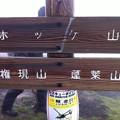 2013/5/19 ホッケ山まで