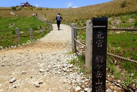 箱根 駒ヶ岳山頂・・3