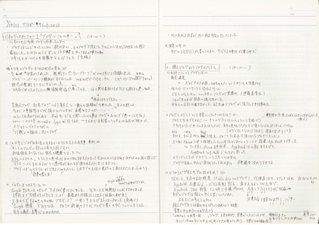 2013-08-24_note01