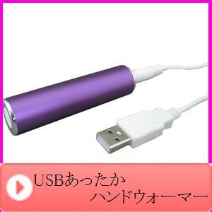 USBあったかハンドウォーマー