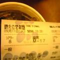 写真: ありがとう青島(;∇;)/...