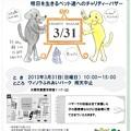 Photos: バザー告知