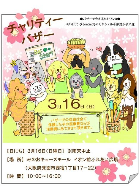 春のチャリティーバザー☆