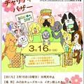 Photos: 春のチャリティーバザー☆