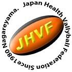 JHVF 日本ヘルスバレーボール連盟