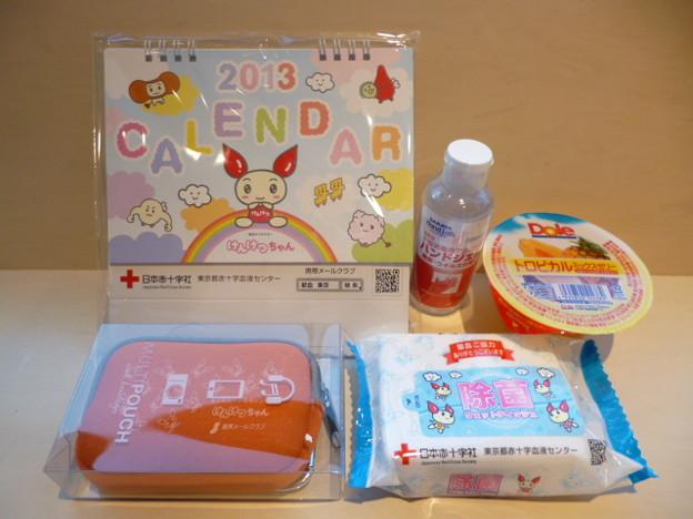 Photos: 献血記念品201212