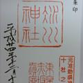 Photos: ご朱印赤坂氷川神社