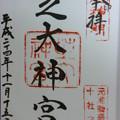 Photos: ご朱印芝大神宮