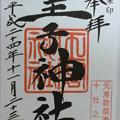 Photos: ご朱印王子神社