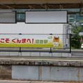 沼田駅ホーム