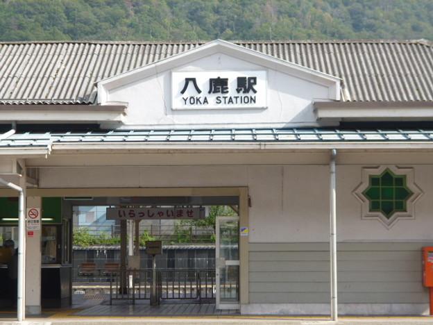 八鹿駅 - 写真共有サイト「フォ...
