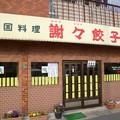 Photos: 謝々餃子