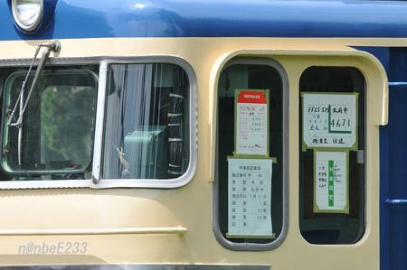 貼られたままの甲種輸送票