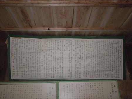 堅志田 287