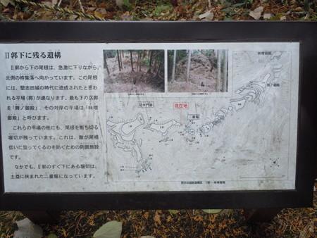 堅志田 310