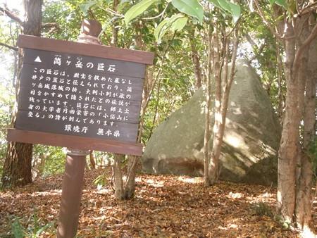 筒ヶ岳 079