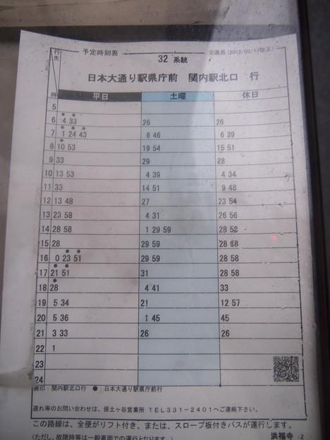 バス停~関内駅北口行き時刻表