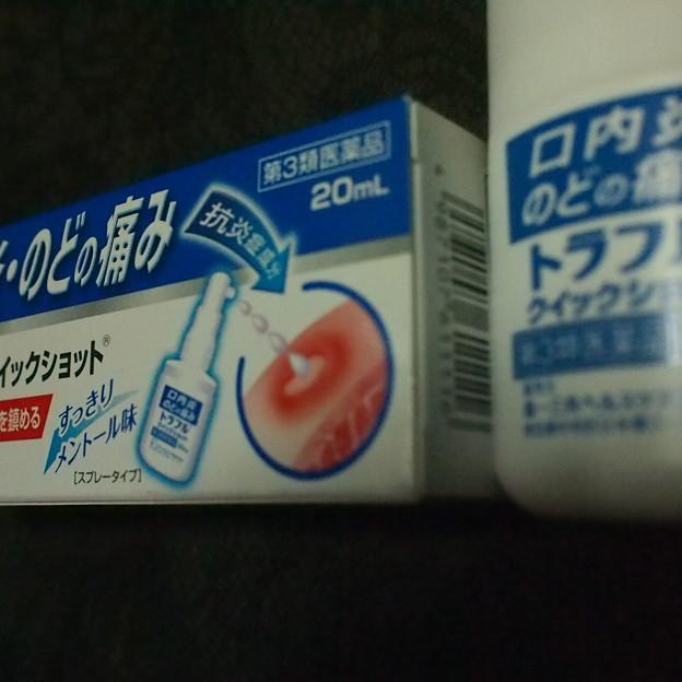 厄介な口内炎