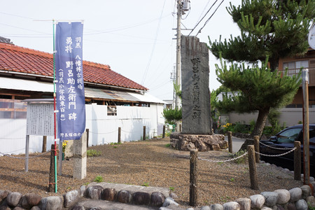 八幡林古戦場・野呂塚(野呂助左衛門の碑) - 1