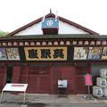 照片: 明治村・呉服座 - 020