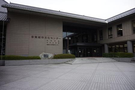 多賀城市文化センター(埋蔵文化財調査センター)