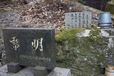 吉村寅太郎の墓 - 08