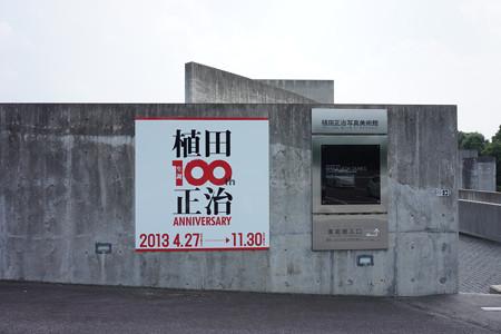植田正治写真美術館 - 01