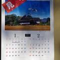 岡山後楽園カレンダー