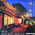 岡山後楽園ライトアップ