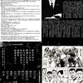 Photos: 北九州監禁事件