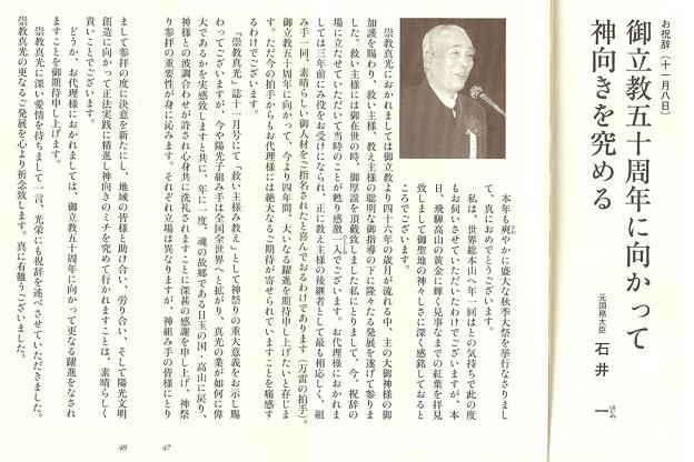 「崇教真光」誌掲載 石井一氏 秋季大祭お祝辞(2)