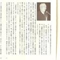 Photos: 「崇教真光」誌掲載 石井一氏 秋季大祭お祝辞(2)