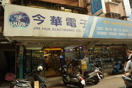 台湾電気街店1