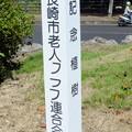 稲佐山公園2