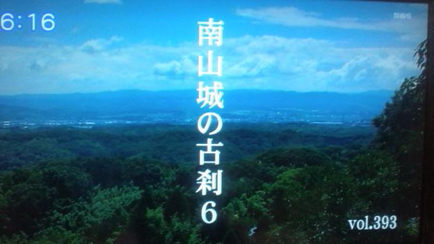 美の京都遺産・南山城の古刹... ...