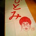 Photos: 東京公演に続き、名古屋の中日劇場にも見に行きました‥「志村魂」! ...