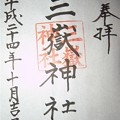 Photos: 三嶽神社(長野県塩尻市)の御朱印