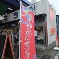 Photos: 小田原さかなセンター7-1