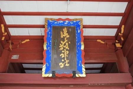 御嶽神社3-5